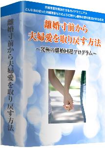 夫婦仲改善最終講座、桐島恭子、離婚回避プログラム、夫婦関係、口コミ、効果、レビュー